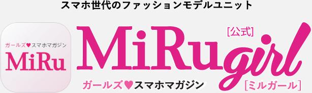 公式MiRuGirl